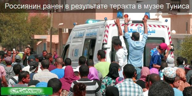 Теракт в Тунисе: Есть раненые из РФ