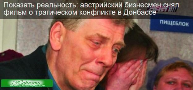 Вся правдп о Донбассе глазами бизнесмена из Австрии