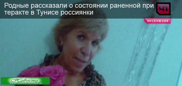 Состояние  раненной при теракте в Тунисе россиянки