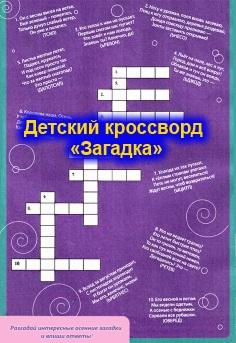 Детский кроссворд «Загадка»