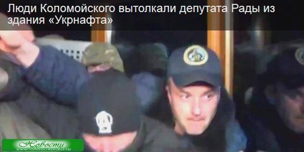 Депутата «Рады» вытолкали из  здания «Укрнафта»