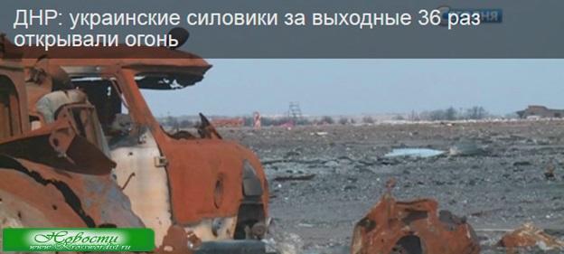 ДНР:  Нацгвардия 36 раз нарушила перемирие