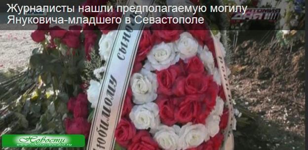 Янукович младший похоронен в Севастополе