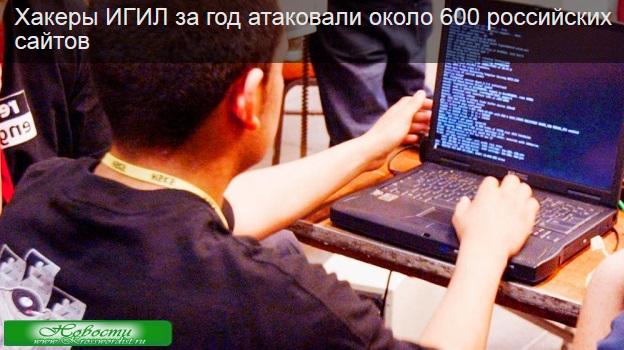 За год хакерами «ИГЛ» атаковано 600 сайтов РФ