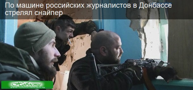 Донбасс: По журналистам «РЕН ТВ» стрелял снайпер