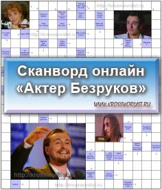 Сканворд онлайн - «Актер Безруков»