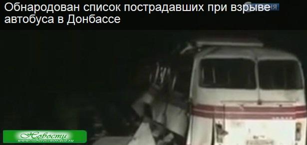 Донбасс: Список пострадавших взорванного автобуса