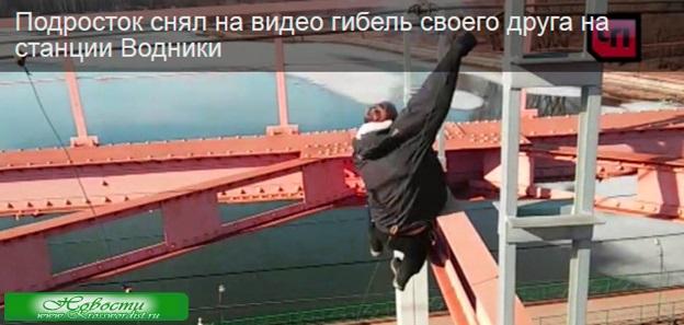 Снял на видео гибель своего друга (Видео)