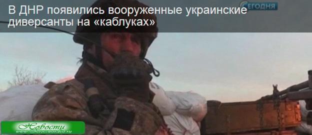 Украинские диверсанты на «каблучках» появились в ДНР