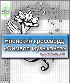 Японский кроссворд «Символ музыканта»