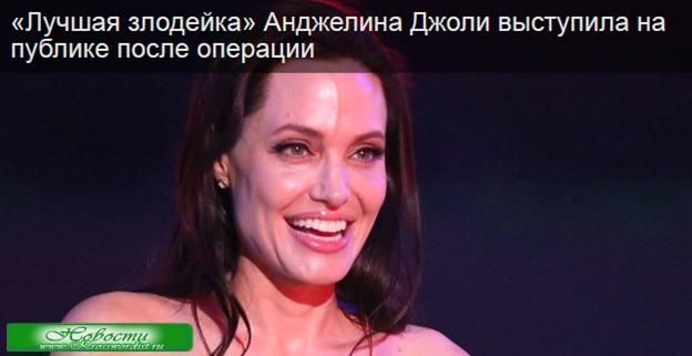 А. Джоли: На публике после операции