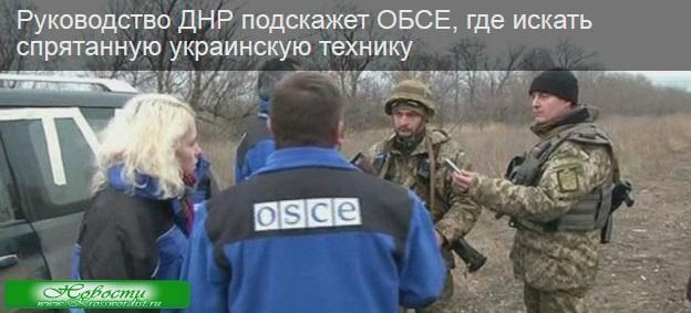 ДНР подскажет ОБСЕ где спрятана Украинская техника