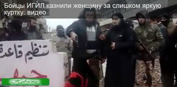ИГИЛ: Казнят женщин за яркую одежду (Видео)