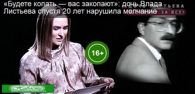 Дочь Влада Листьева: Вся правда через 20 лет
