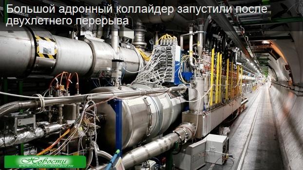 Адронный коллайдер снова в деле после 2-х леи перерыва