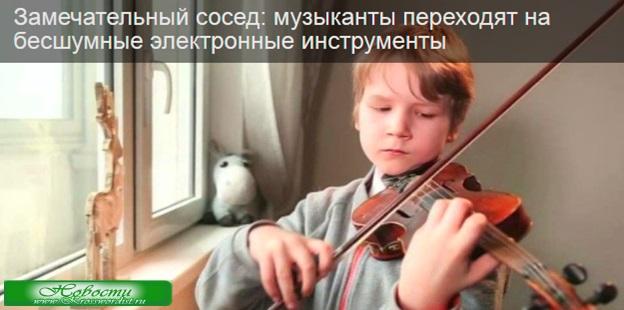 Бесшумная музыка спасет от «Замечательного соседа»
