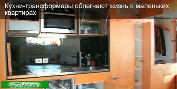 Кухни-трансформеры для малометражек