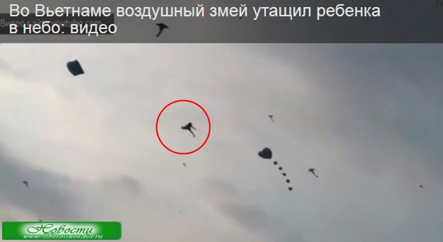 Воздушный змей поднял ребенка в небо (Видео)