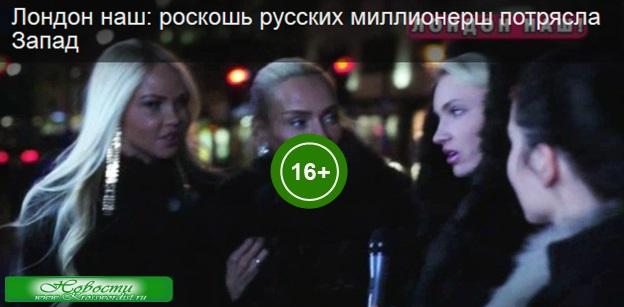 Англия: Богатство русских потрясло всех