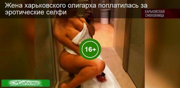 Домашнее селфи жены олигарха (фото, видео)