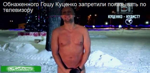 Нудиста Гошу Куценко небудут показывать по TV