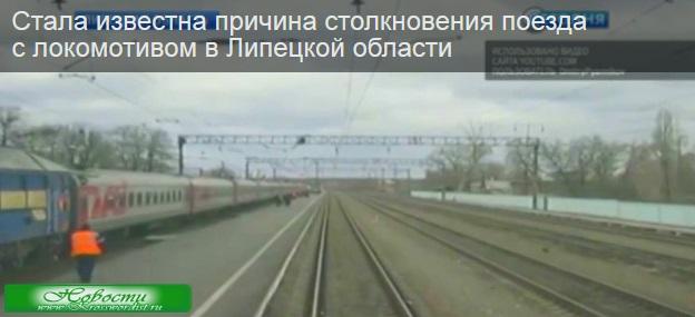 В Липецкой области столкнулись поезд и локомотив