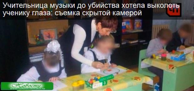 Скрытая камера: Учительница хотела выколоть глаза ученику