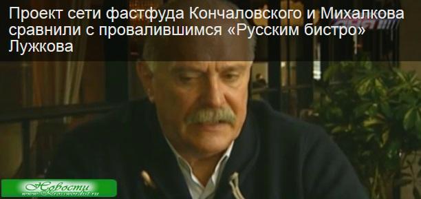 Фастфуд Михалкова-Каланчёвского похоронят McDonald's