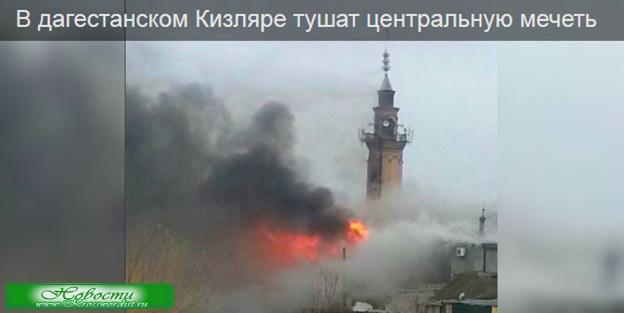 Пожарные Дагестана тушат мечеть в Кизляре