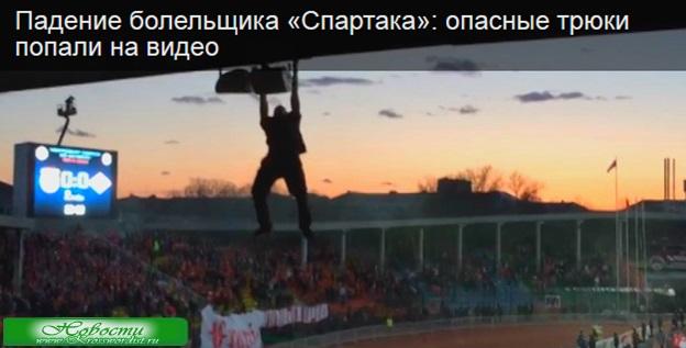Болельщик спартака упал с крыши (Видео)