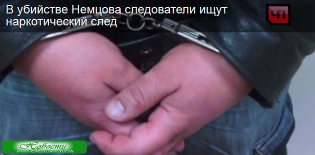 В деле убийства Немцова появились наркотики