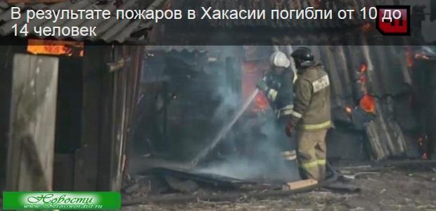В Хакасии при пожаре погибло около 14 человек