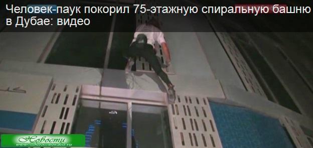 Человек-паук взобрался на 75-метровую башню