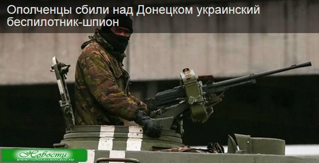 Ополченцы ДНР сбили беспилотник над Донецком