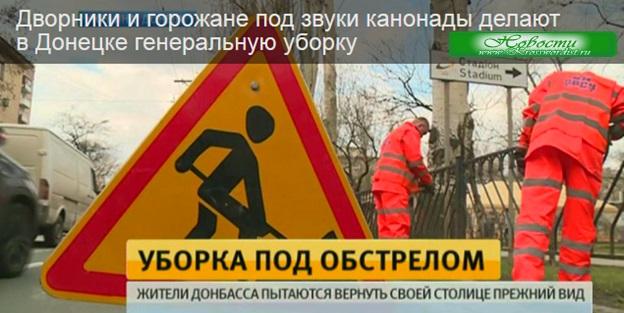 Донецк: Генеральная уборка под кананаду