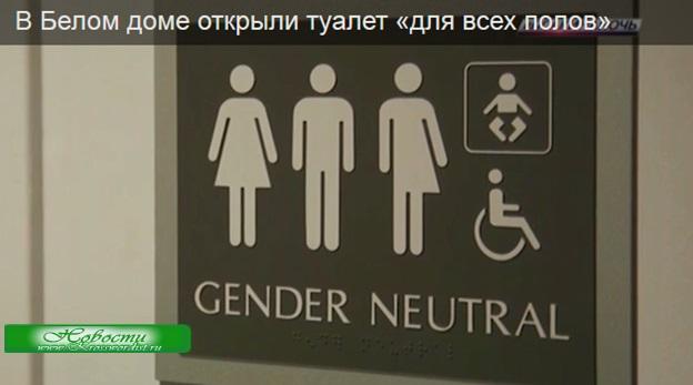 В Белом доме открыт единый туалет для всех