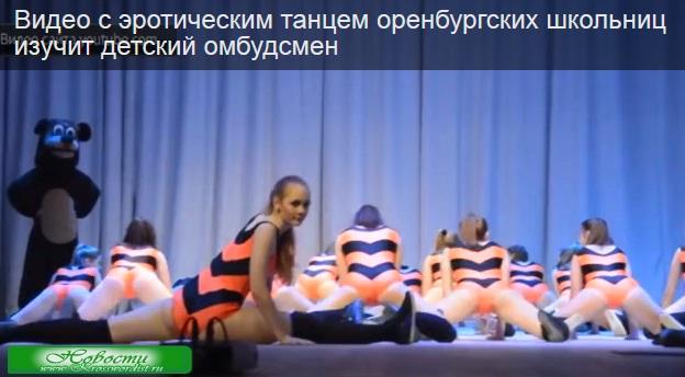 Эротические танцы оренбургских школьниц (Видео)