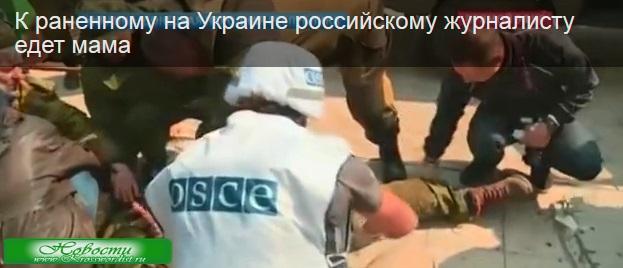 Раненый журналист Лунев доставлен в Россию