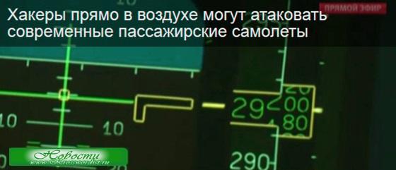 Хакеры угрожают пасажирским самолётам