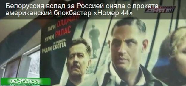 «Номер 44»-снят с проката в России и Белоруссии