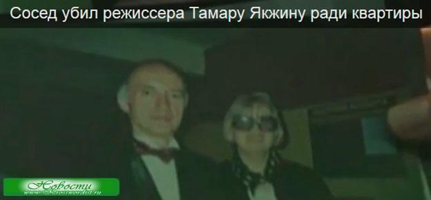 Реисёра Тамару Якжину убил сосед