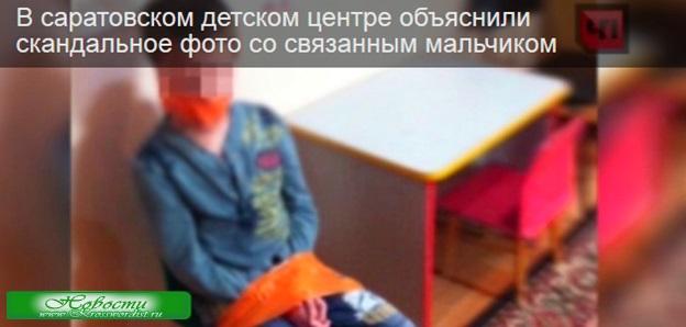 В детском доме Саратова связывают детей
