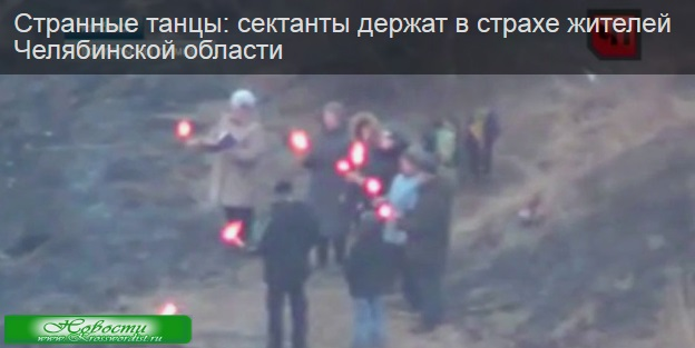 Сектанты Челябинской области  наводят страх