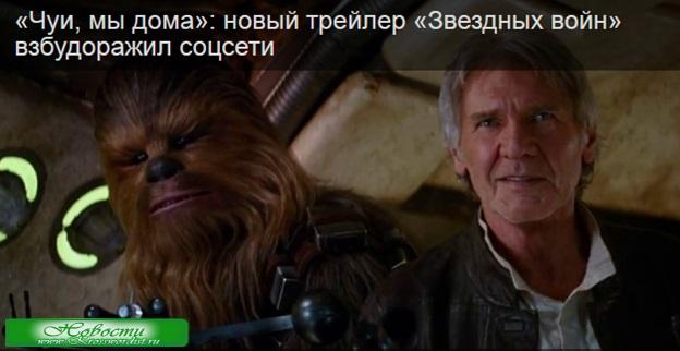 Звездные войны: Бурно обсуждаются соцсетями