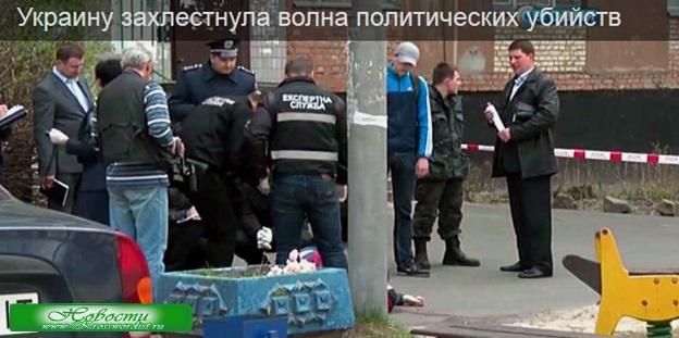 Волна политических убийств захлестнула Украину