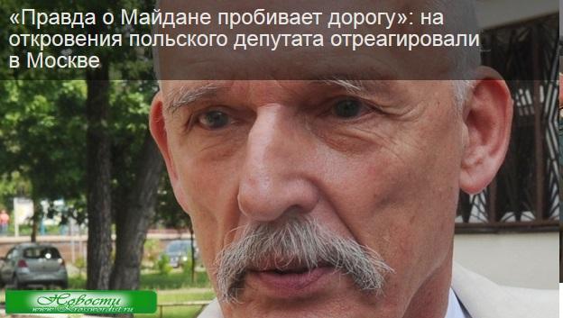Януш Корвин-Микке: Вся правда о Майдане