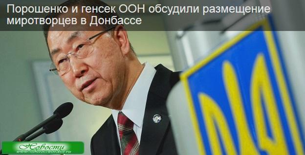 На Донбасс возможен ввод миротворческих сил