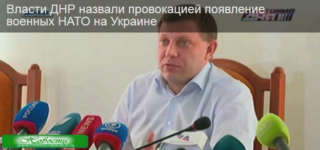 ДНР: Военные НАТО в Украине это провакация