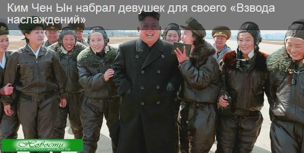 КНДР: Ким Чен Ын и его гарем (Видео)