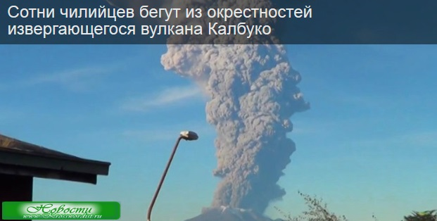 Чили: Вулкан Калбуко прогоняет жителей